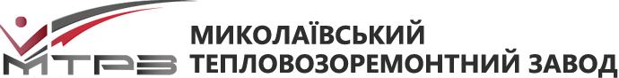ООО «Николаевский Тепловозоремонтный Завод» НТРЗ